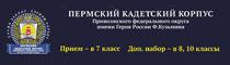 Кадеты_Пермь