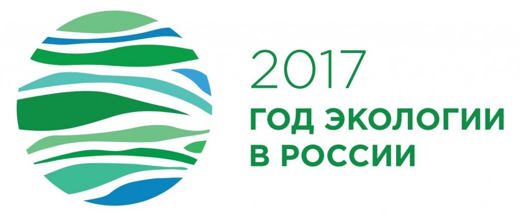 Год экологии в РФ