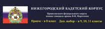 Кадеты_ННовгород